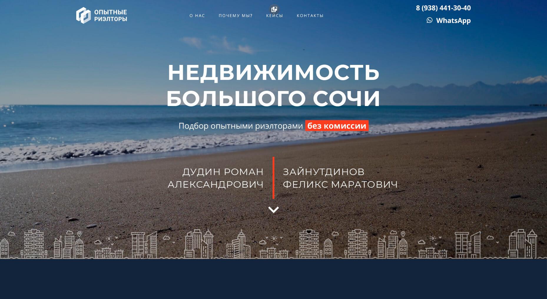 Создание сайта по ремонту квартир в Севастополе