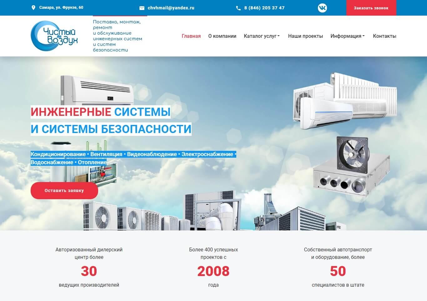 Создание корпоративных сайтов в Самаре