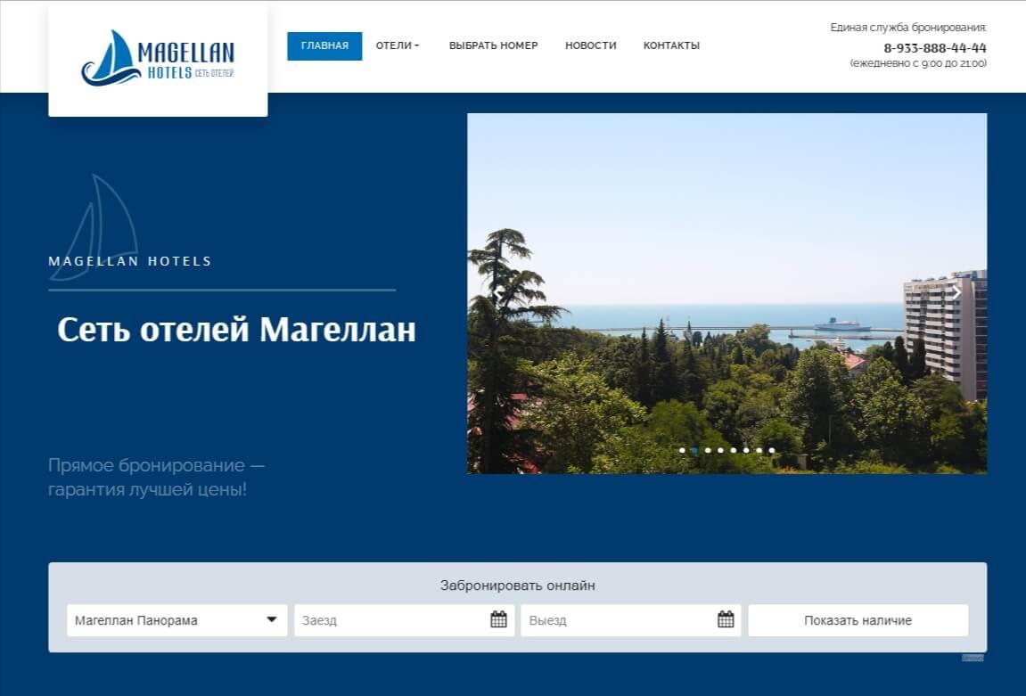 Сайт и продвижение сети отелей Магеллан