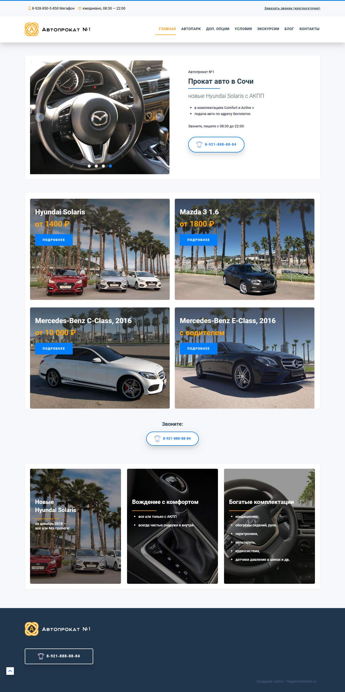 Создание сайта аренды авто в Сочи