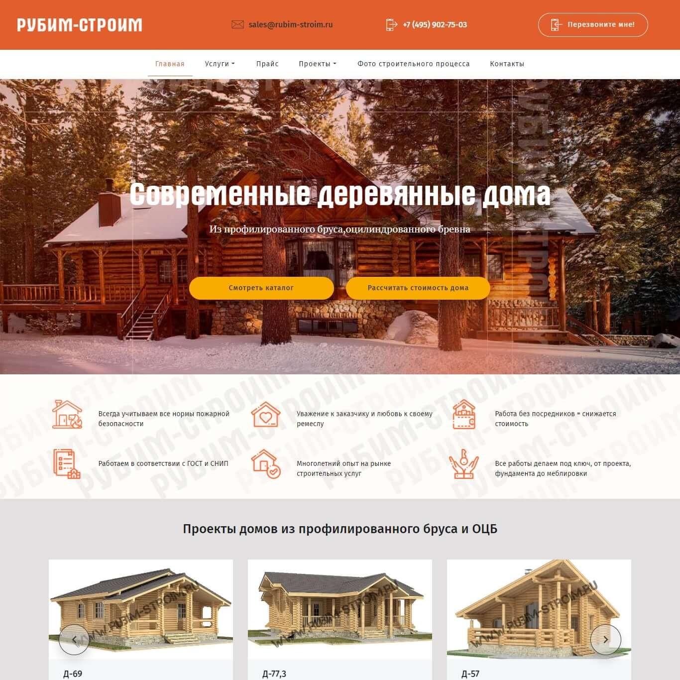 Создание сайта строительной компании в Москве