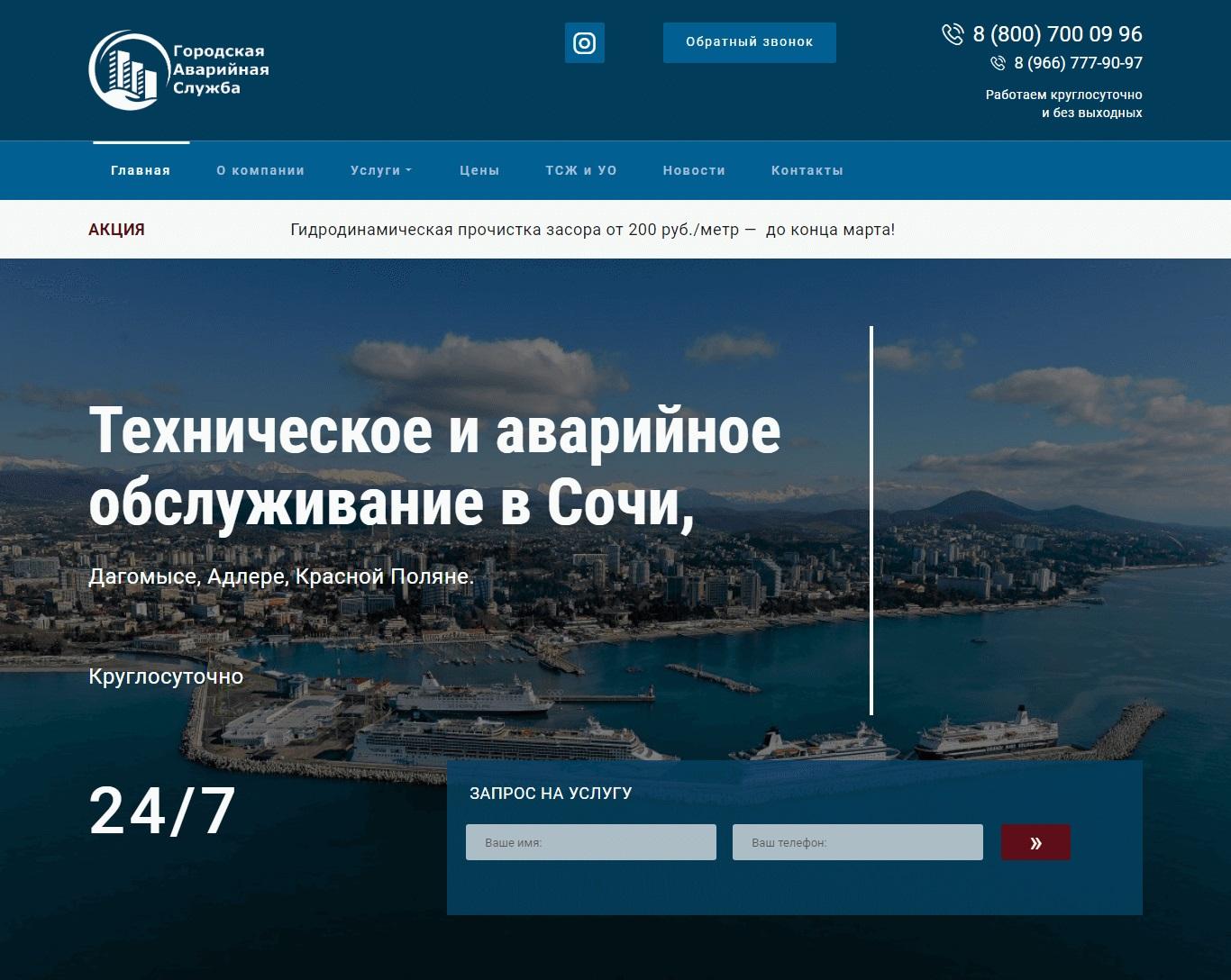 Создание сайта городской аварийной службы