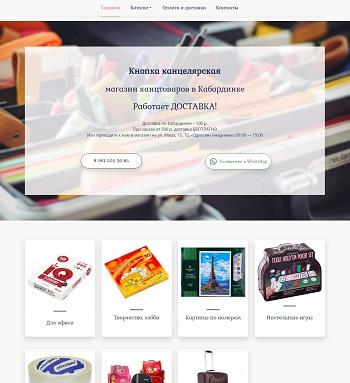 Интернет-магазин «Кнопка» в Кабардинке